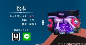 街コン・松本|劣勢を跳ね返すギラ…執念の後部座席フィナーレ!?