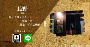 街コン・長野|LINE既読スルーからの復活!勝つための布石作り