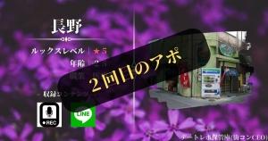 街コン・長野|ハイスぺ系女子とのドライブデートの結末「駐車場で○○」