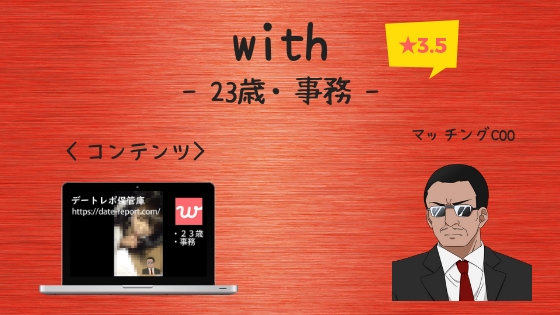 with・埼玉|大宮デートは0760!?オタク女子の喉奥Fを堪能