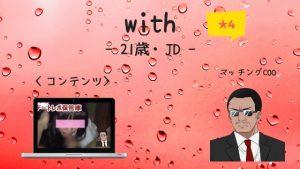with・東京|渋谷デートは負け知らず!?王道居酒屋2軒で勝ち確