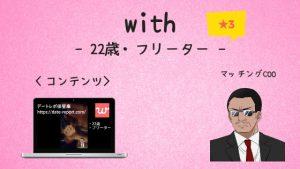 with・千葉|秋田出身・22歳フリーターを成田でテイクアウェイ