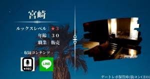 街コン・宮崎|勝ち確デートアポに飛行機に乗って挑む熱き男の話