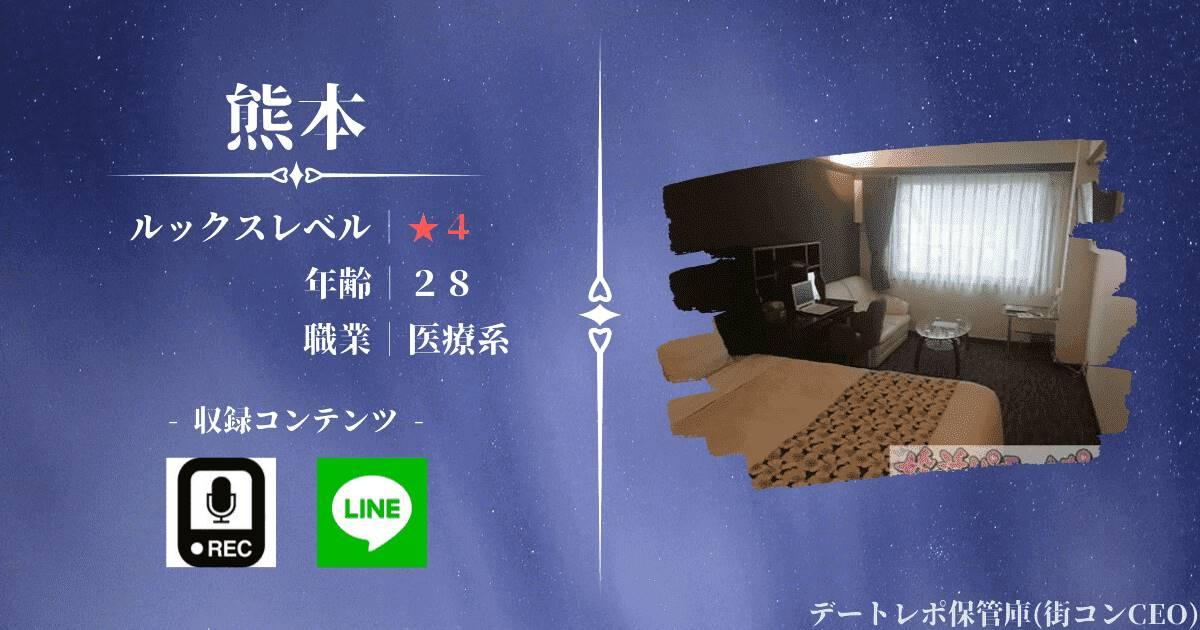 婚活パーティー・熊本|健全なアポにしようと思っていたんです、会うまでは。