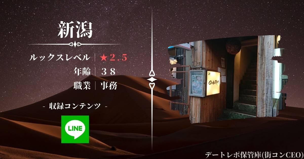 街コン・新潟|日本酒は辛口派、アラフォーは甘口派